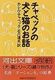 チャペックの犬と猫のお話 (河出文庫)