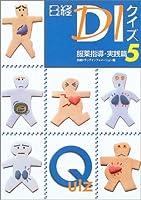 日経DIクイズ服薬指導・実践篇〈5〉