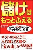 儲けはもっとふえる―月の粗利が300万円アップする「ネット販促大作戦」