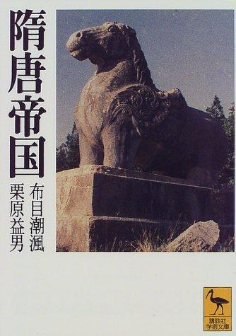 隋唐帝国 (講談社学術文庫)