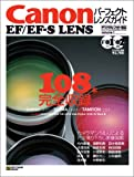 Canon EF/EF-S LENSパーフェクト・レンズ・ガイド (Softbank mook―Lens encyclopedia series)