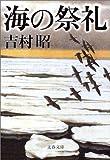 海の祭礼 (文春文庫)