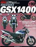 Suzuki GSX1400―バイク車種別チューニング&ドレスアップ徹底ガイドシリーズ (News mook―ハイパーバイク)