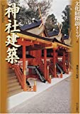 神社建築 (文化財探訪クラブ)