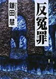 img - for Anti-false accusation (2009) ISBN: 4883402428 [Japanese Import] book / textbook / text book