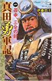 真田勇軍記〈1〉昌幸、三分の計 (歴史群像新書)