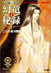 幻竜秘録4 二つの〈塔〉の策謀 (ハヤカワFT)