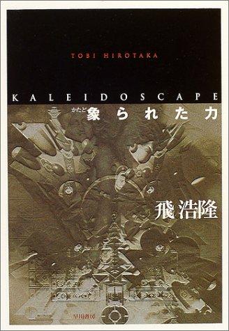 象られた力 kaleidscape (ハヤカワ文庫 JA)