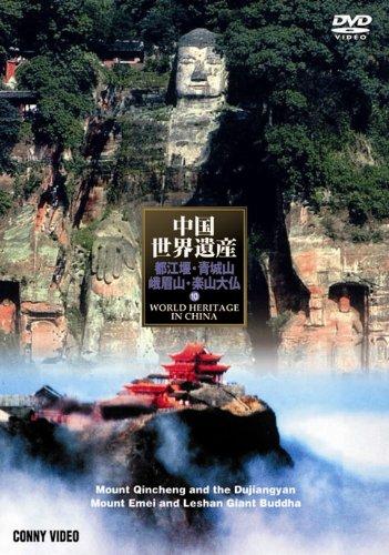 中国世界遺産 10 青城山・都江堰 峨眉山・楽山大仏 [DVD]
