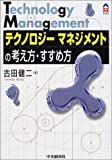 テクノロジーマネジメントの考え方・すすめ方 (CK BOOKS)