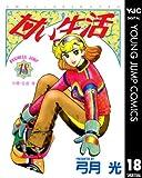 甘い生活 18 (ヤングジャンプコミックスDIGITAL)