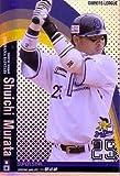 【オーナーズリーグ】村田修一 横浜ベイスターズ スーパースター 《2010 OWNERS DRAFT 01》ol01-101