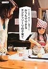 0~6歳の「伸びる! 」環境づくり  おうちでできるモンテッソーリの子育て (クーヨンの本)