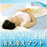 節電対策に、熱吸収剤入で冷感ジェルより長く持続。ひんやり快眠!冷え冷えマット 90×90cm
