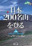 日本200名山を登る〈上巻〉—101~200の山々 (山あるきナビ—山と高原地図PLUS)