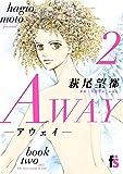 AWAY-�A�E�F�C- 2 (�t�����[�R�~�b�N�X)