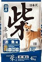 日本犬 柴専用 お魚味 4kg