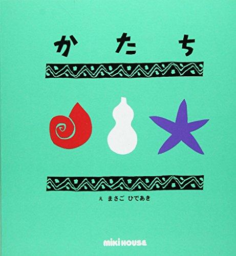 かたち (Rainbow books)