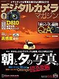 デジタルカメラマガジン 2014年9月号[雑誌]