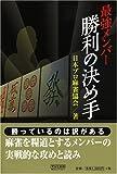 [マイコミ麻雀BOOKS] 最強メンバー勝利の決め手 (マイコミ麻雀BOOKS)