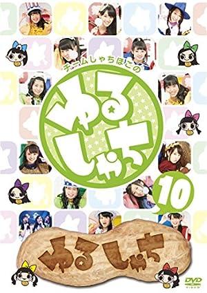 ゆるしゃち10 [DVD]