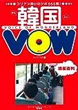 韓国VOW