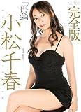 再会 小松千春 MUTEKI [DVD]