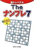 Theナンプレ〈7〉全180問―脳トレパズル (コスミック文庫)