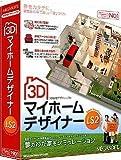 3D マイホームデザイナー LS2