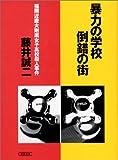 暴力の学校倒錯の街―福岡・近畿大附属女子高校殺人事件 (朝日文庫)