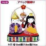 """【ひな人形】 """"アベック雛飾り"""" 1-639"""