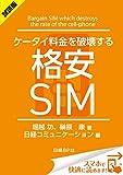 <試読版>ケータイ料金を破壊する格安SIM(日経BP Next ICT選書) 日経コミュニケーション専門記者Report【試読版】