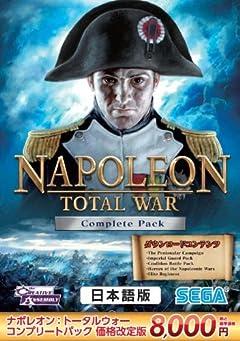 ナポレオンは「痔」のせいで失脚した!?