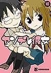 ヤンデレ彼女(10) (ガンガンコミックスJOKER)