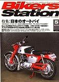 Bikers Station (バイカーズステーション) 2006年 05月号 [雑誌]