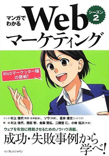 マンガでわかるWebマーケティング シーズン2―Webマーケッター瞳の挑戦! ―