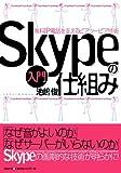 入門 Skypeの仕組み~無料IP電話を支えるピアツーピア技術