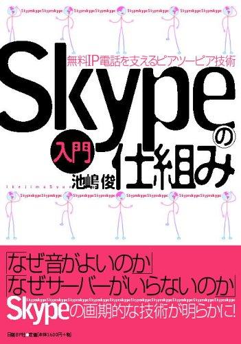 入門Skypeの仕組み