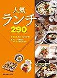 人気ランチ290 (旭屋出版MOOK)