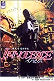 イノセンス スタンダード版 [DVD]