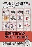 ニホン語日記〈2〉 (文春文庫)