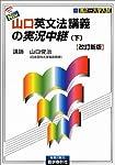 NEW・山口英文法講義の実況中継(下) [改訂新版]