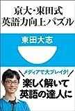 京大東田式 英語力向上パズル小学館101新書