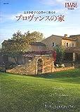 プロヴァンスの家—古さを愛でて心豊かに暮らす