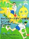 月刊MdN 2014年 6月号(特集:キャラクターデザインの世界)