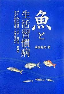 魚と生活習慣病―ガン・脳心血管病・ボケ・糖尿病・腎臓病ほか