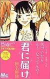 君に届け (2) (マーガレットコミックス (4094))