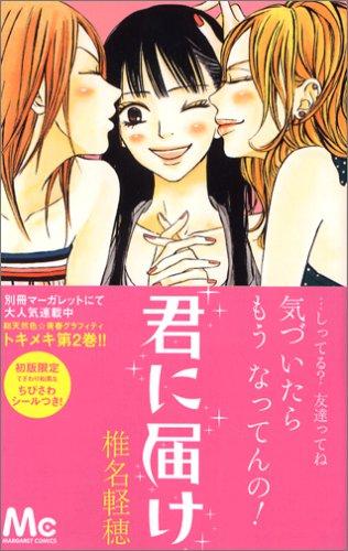君に届け 2 (マーガレットコミックス (4094))