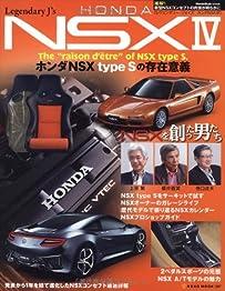 レジェンダリーJ's HONDA NSX Vol.4 (NEKO MOOK 1867 レジェンダリー・ジェイズ)
