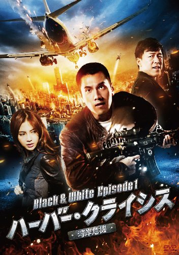 ハーバー・クライシス<湾岸危機>Black & White Episode1 [DVD]